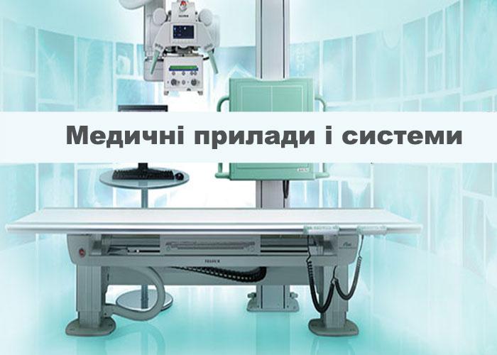 Med_prilad