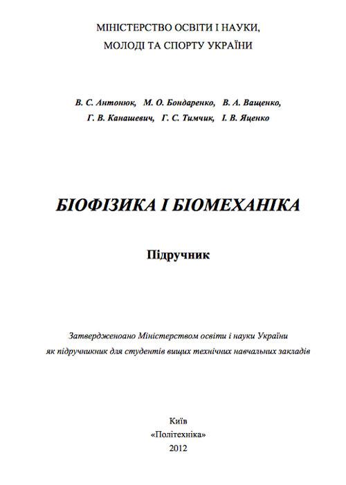 Book Cover: БІОФІЗИКА І БІОМЕХАНІКА...
