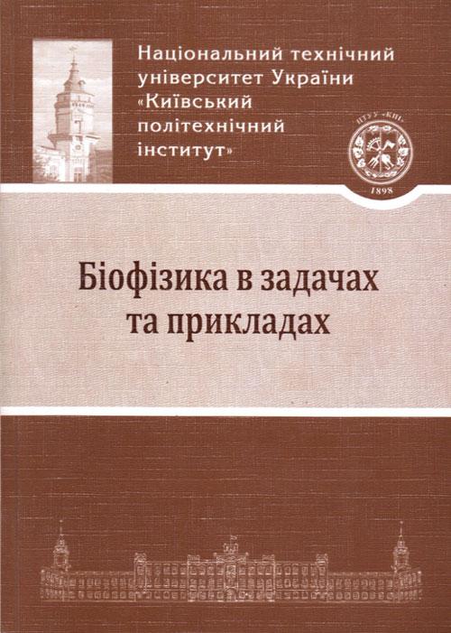 Book Cover: БІОФІЗИКА В ЗАДАЧАХ...