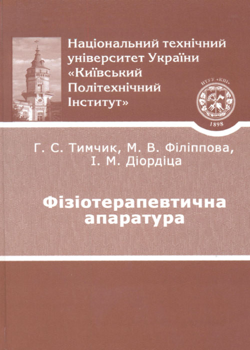 Book Cover: ФІЗІОТЕРАПЕВТИЧНА...
