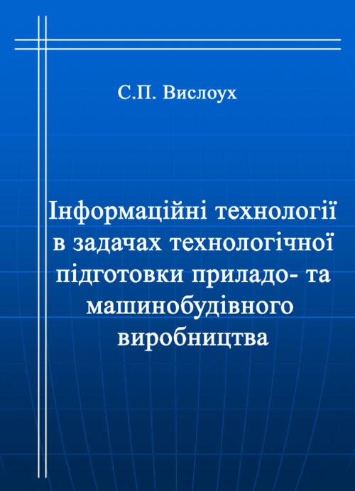 Book Cover: ІНФОРМАЦІЙНІ ТЕХНОЛ...