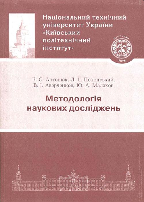 Book Cover: МЕТОДОЛОГІЯ...