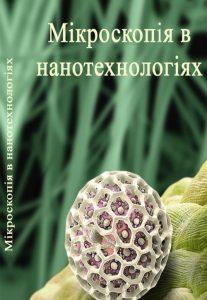 Book Cover: МІКРОСКОПІЯ…
