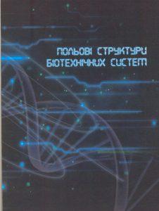 Book Cover: ПОЛЬОВІ СТРУКТУРИ...