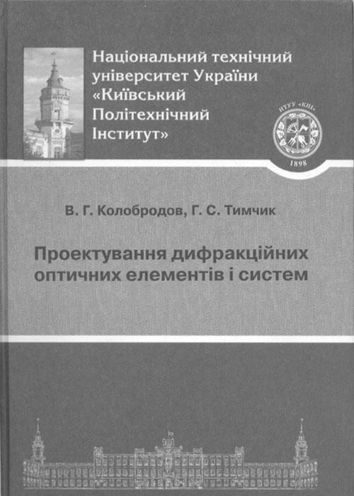 Book Cover: ПРОЕКТУВАННЯ ДИФРАКЦ...