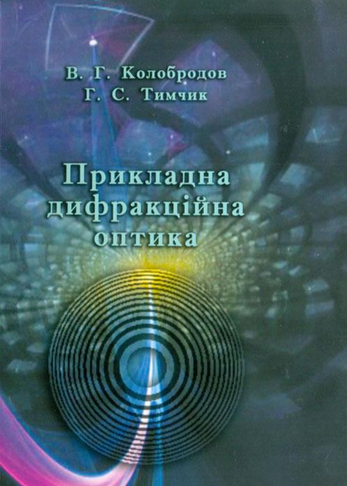 Book Cover: ПРИКЛАДНА ДИФРАКЦІЙНА...