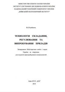 Book Cover: ТЕХНОЛОГІЯ СКЛАДАННЯ...
