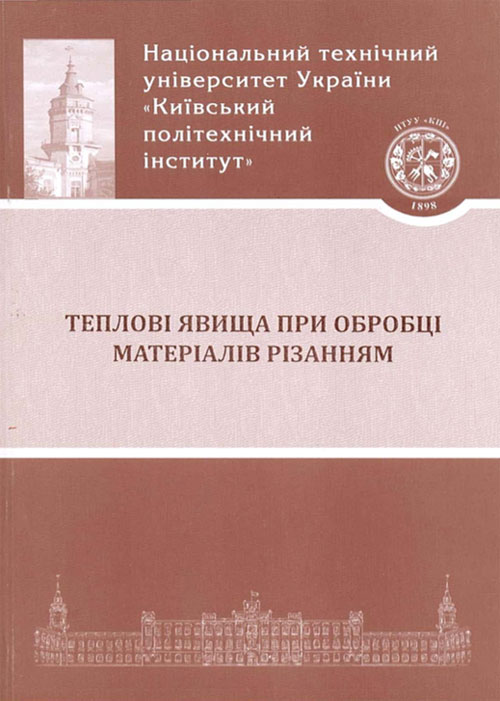 Book Cover: ТЕПЛОВІ ЯВИЩА..