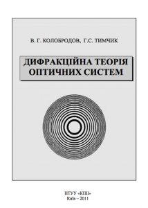 Book Cover: ДИФРАКЦІЙНА ТЕОРІЯ...
