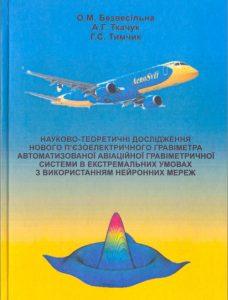 Book Cover: НАУКОВО-ТЕОРЕТИЧНІ...