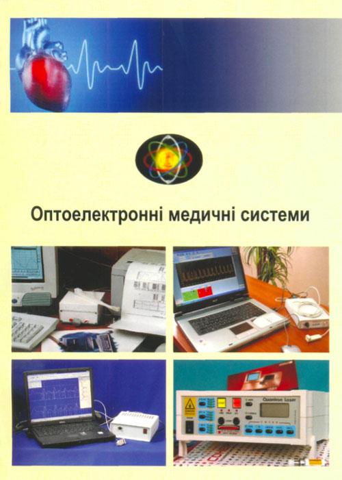 Book Cover: ОПТОЕЛЕКТРОННІ...