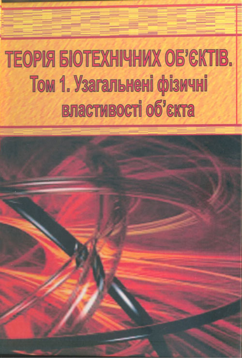 Book Cover: ТЕОРІЯ БІОТЕХНІЧНИХ...