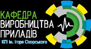 Кафедра виробництва приладів ПБФ КПI ім. Ігоря Сікорського