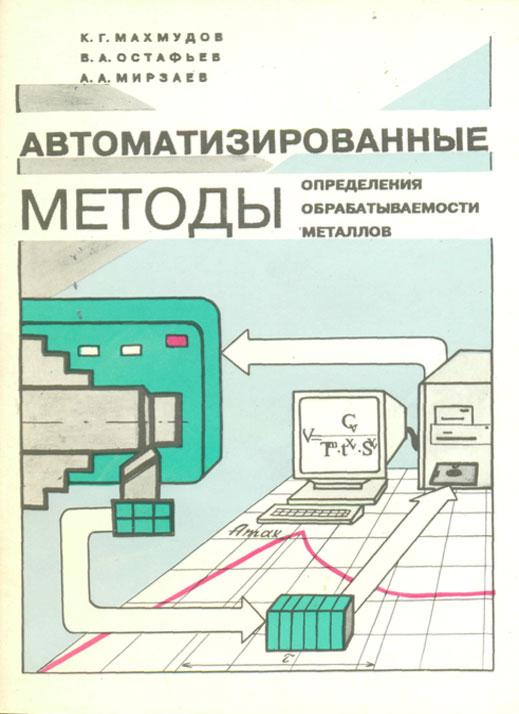 Book Cover: АВТОМАТИЗИРОВАННЫЕ...