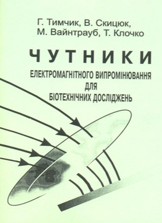Book Cover: ЧУТНИКИ ЕЛЕКТРОМАГ...
