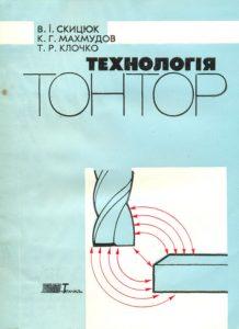 Book Cover: ТЕХНОЛОГІЯ ТОНТОР