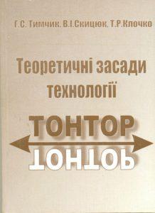 Book Cover: ТЕОРЕТИЧНІ ЗАСАДИ...
