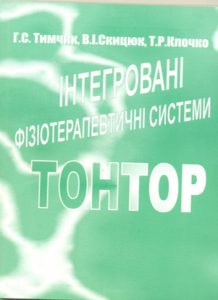 Book Cover: ІНТЕГРОВАНІ ФІЗІОТЕР...
