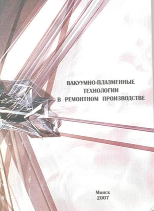 Book Cover: ВАКУМНО-ПЛАЗМЕНН...