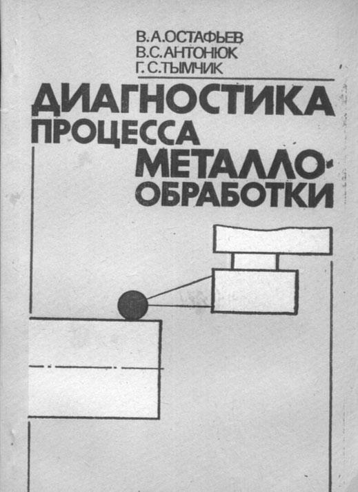 Book Cover: ДИАГНОСТИКА ПРОЦЕС...