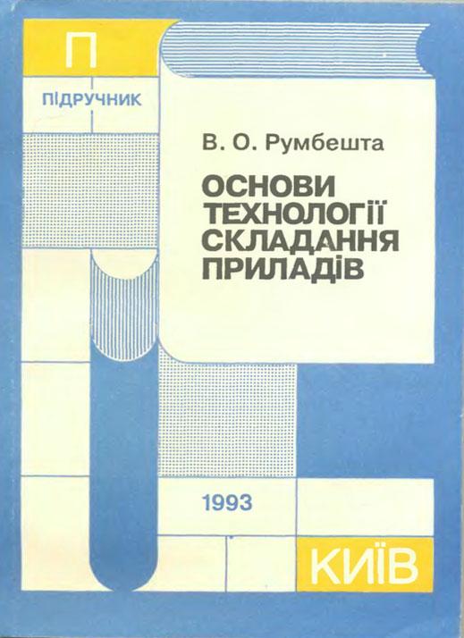 Book Cover: ОСНОВИ ТЕХНОЛОГІЇ...