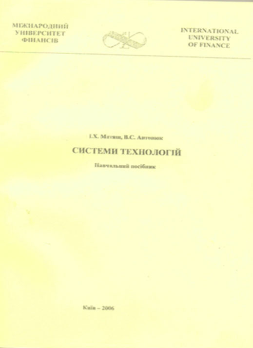 Book Cover: СИСТЕМА ТЕХНОЛОГІЙ...