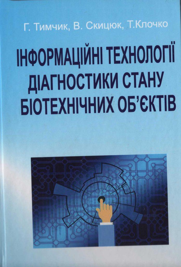 Book Cover: ІНФОРМАЦІЙНІ ТЕХНОЛОГІЇ...