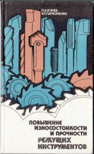 Book Cover: Повышение износостойкости …