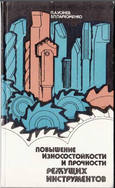 Book Cover: Повышение износостойкости ...