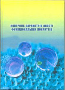 Book Cover: КОНТРОЛЬ ПАРАМЕТРІВ