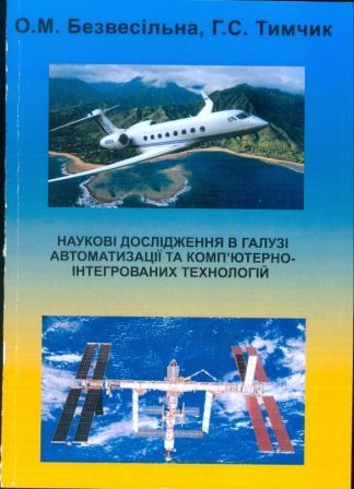 Book Cover: НАУКОВІ ДОСЛІДЖЕННЯ