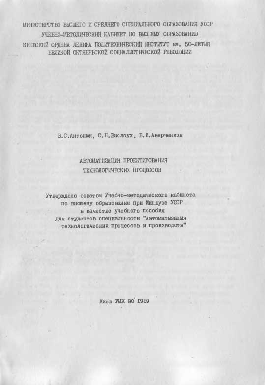 Book Cover: Автоматизация ...