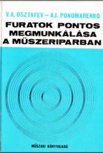 Book Cover: ОБРАБОТКА ТОЧНЫХ