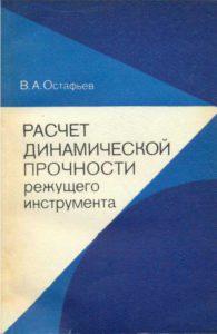 Book Cover: Расчет динамической...
