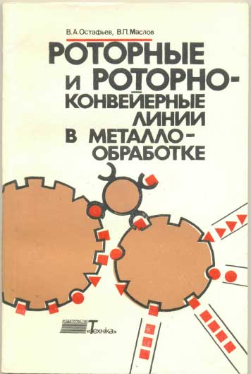 Book Cover: Роторные и ...