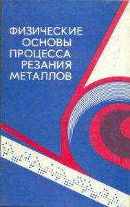 Book Cover: Физические основы...