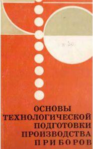 Book Cover: Основы технологической...