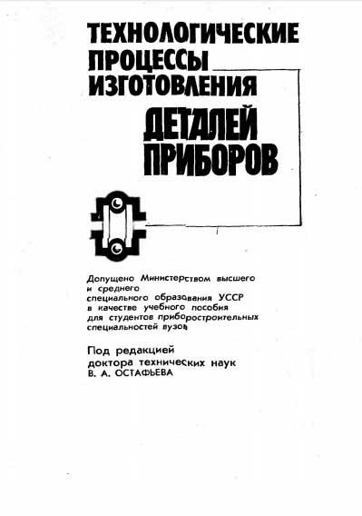Book Cover: Технологические процессы...
