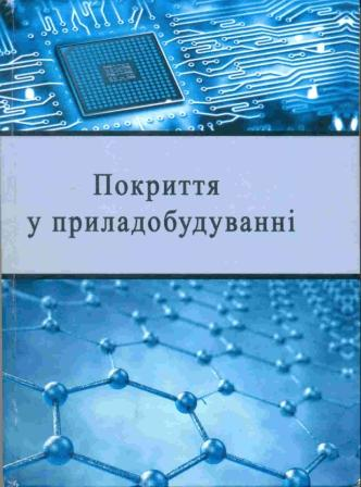 Book Cover: ПОКРИТТЯ У ...