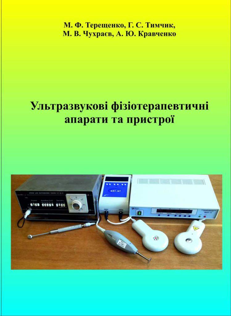 Book Cover: Ультразвукові фізіотерапевтичні...
