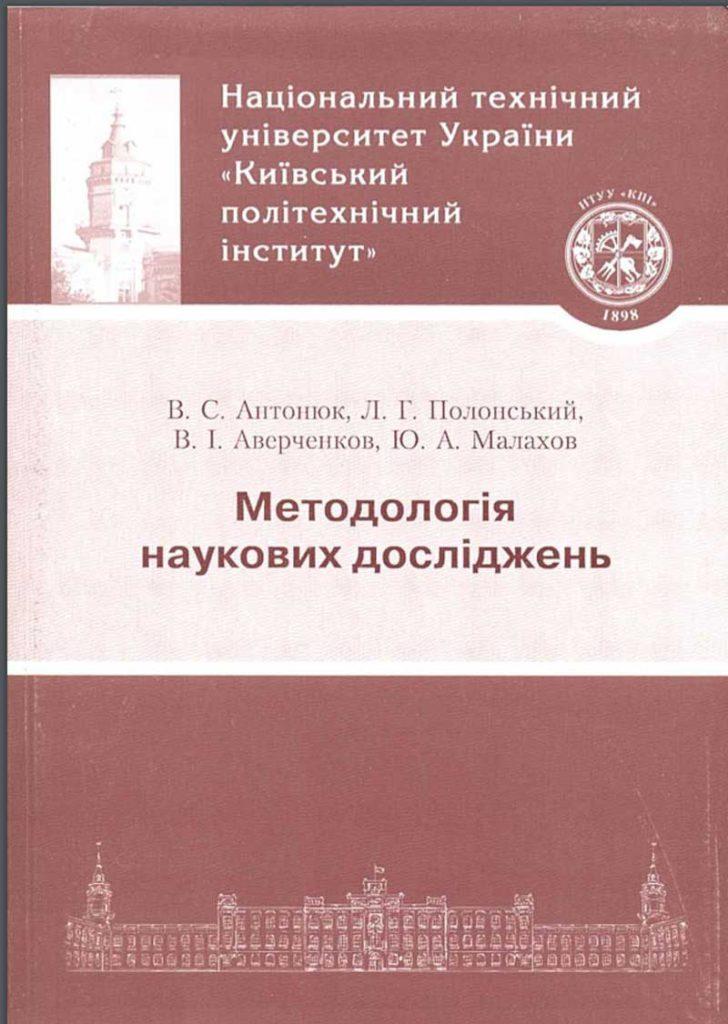 Book Cover: МЕТОДОЛОГІЯ НАУКОВИХ ДОСЛІДЖЕНЬ