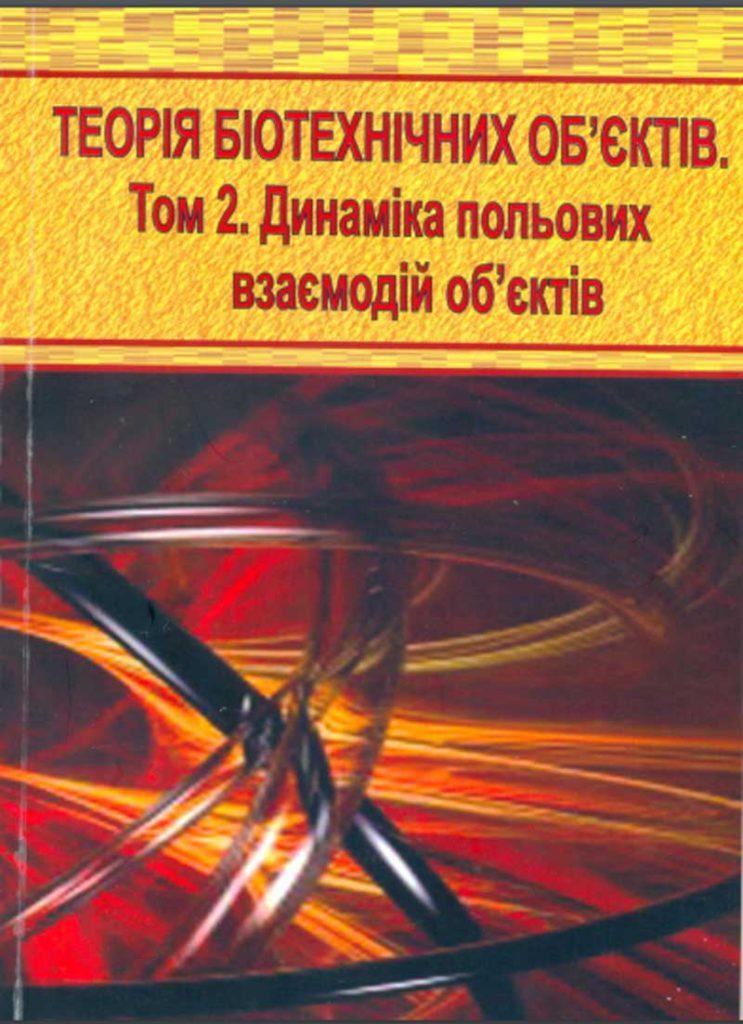 Book Cover: Теорія біотехнічних