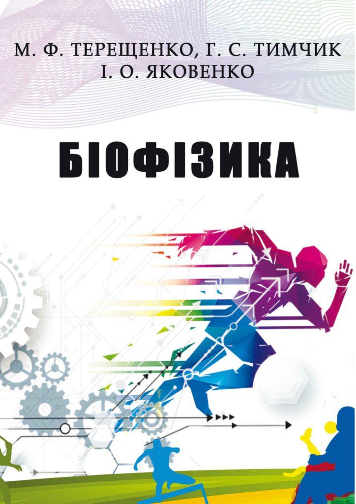 Book Cover: БІОФІЗИКА: підручник