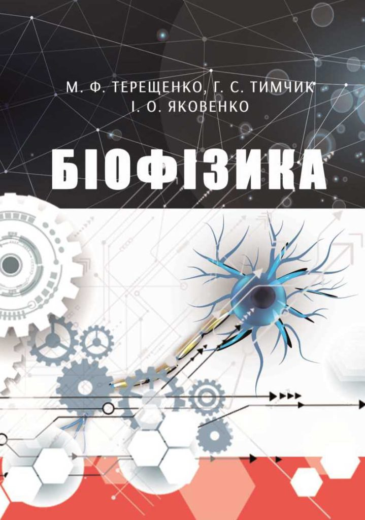Book Cover: Біофізика. Практикум