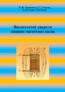 Book Cover: Високоточні джерела змінних магнітних полів