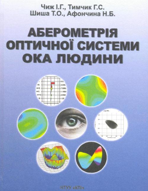 Book Cover: АБЕРОМЕТРІЯ ОПТИЧНОЇ...