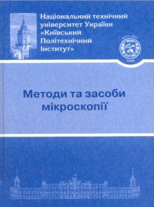 Book Cover: МЕТОДИ ТА ЗАСОБИ...