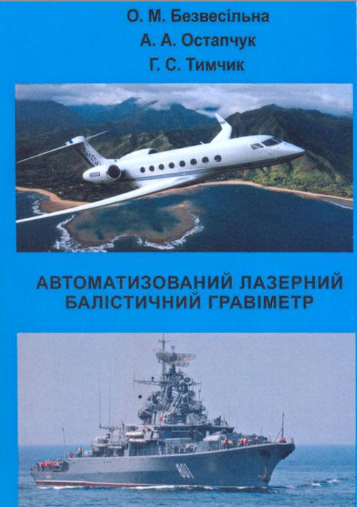 Book Cover: АВТОМАТИЗОВАНИЙ...