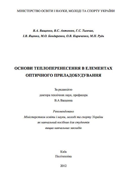 Book Cover: ОСНОВИ ТЕПЛОПЕРЕН.