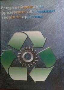 Book Cover: РЕСУРСОЗБЕРЕЖЕННЯ...